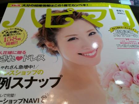 結婚雑誌 ハピマリ