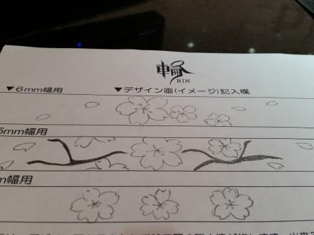 輪 手彫り 桜