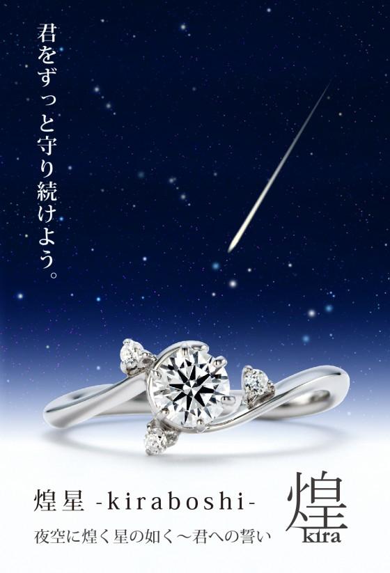 煌星 大分 婚約指輪