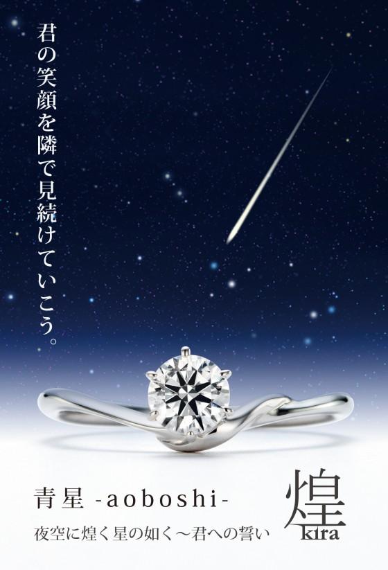 青星 大分県 婚約指輪