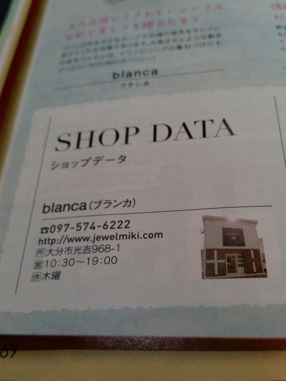 ブランカ大分店