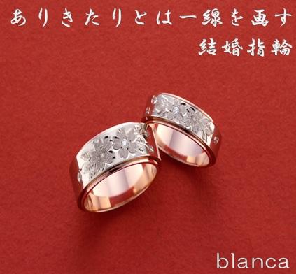 太い 結婚指輪
