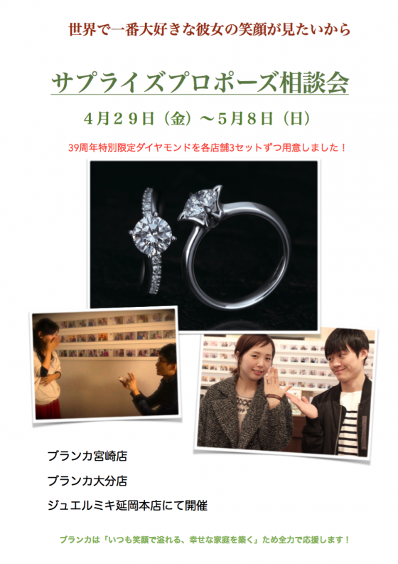 2016GWダイヤフェア