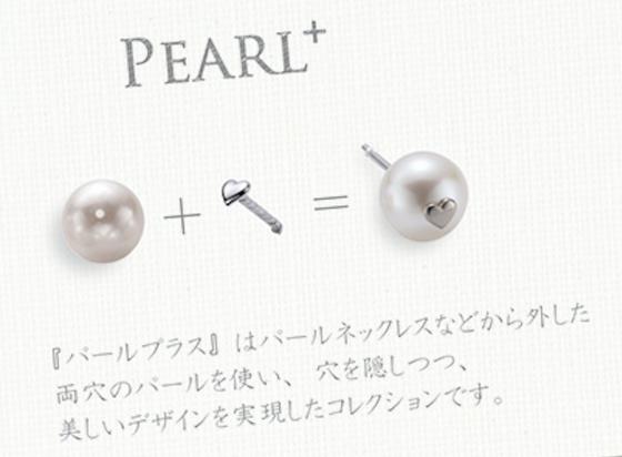 真珠の珠あまった