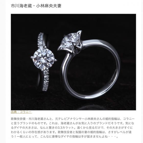 市川海老蔵婚約指輪