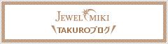 宮崎県延岡市・日向市・門川でダイヤモンド・結婚指輪・婚約指輪・ブライダルのことがよくわかる|ジュエルミキTAKUROブログ